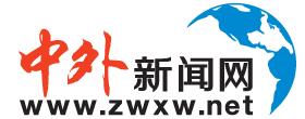 中外新闻网